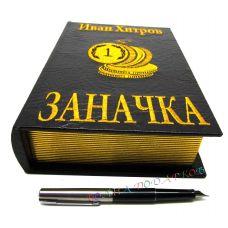 "Книга шкатулка ""Заначка"""