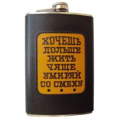 """Купить Фляжка с надписью """"Хочешь дольше жить - чаще умирай со смеху"""" в Москве"""