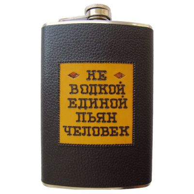 """Купить Фляжка с надписью """"Не водкой единой пьян человек"""" в Москве"""