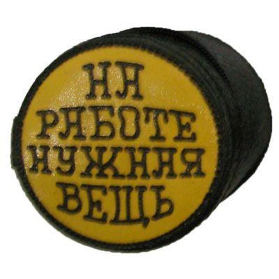 """Купить набор стальных стопок """"На работе нужная вещь"""" в Москве"""