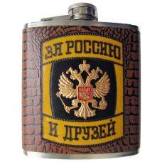 Оригинальная фляжка «за Россию и друзей»