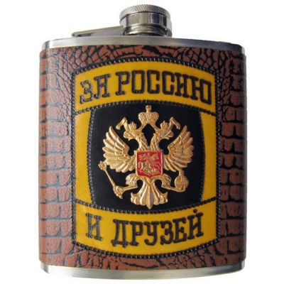 Купить Оригинальная фляжка «за Россию и друзей» в Москве