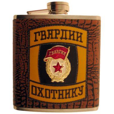 Купить Оригинальная фляжка «Гвардии Охотнику» в Москве