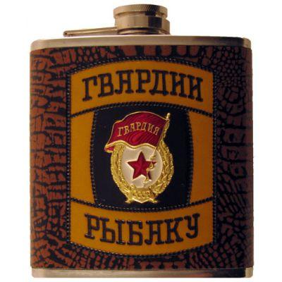 Купить Оригинальная фляжка «Гвардии Рыбаку» в Москве