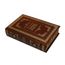 Большая книга семейной мудрости.
