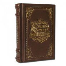 Большая книга афоризмов EB-467(з)