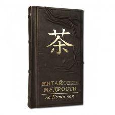Китайские мудрости на пути чая EB- 577(з)