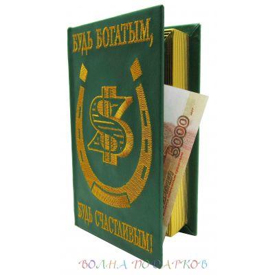 """Купить Книга шкатулка для денег """"Будь богатым, будь счастливым"""" в Москве"""