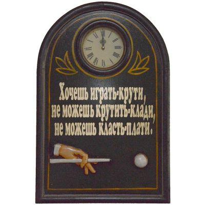 """Купить панно Академия Бильярда """"Хочешь играть"""" в Москве"""