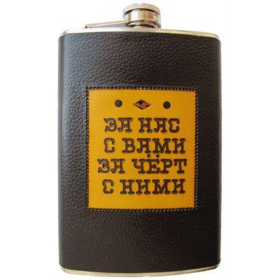 """Купить Фляжка с надписью """"За нас с вами, за черт с ними"""" в Москве"""