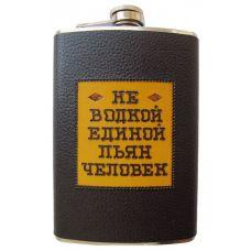 """Фляжка с надписью """"Не водкой единой пьян человек"""""""