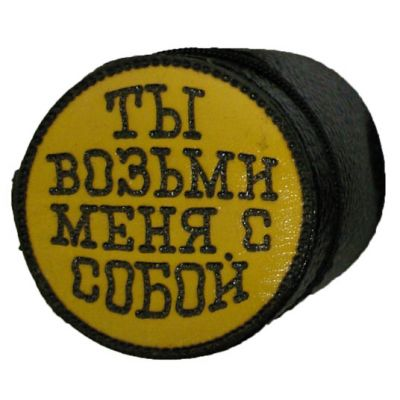 """Купить набор стальных стопок """"Ты возьми меня с собой"""" в Москве"""