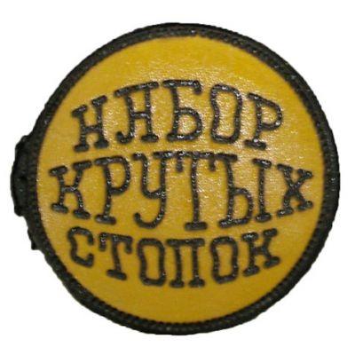 """Купить набор стальных стопок """"Набор крутых стопок"""" в Москве"""