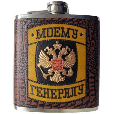 Купить Оригинальная фляжка «Моему генералу» в Москве