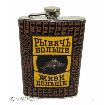 Купить Оригинальная фляжка «Рыбачь больше- живи дольше» в Москве