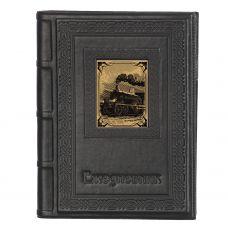 Ежедневник А5 «Железнодорожнику-3» с сублимированной накладкой