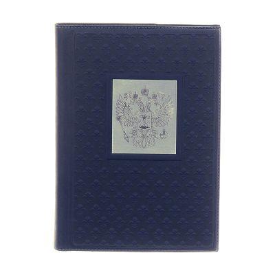 Купить Ежедневник А5 | Империя 6 | Синий в Москве