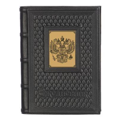 Купить Ежедневник А5 «Герб-2» с сублимированной накладкой в Москве