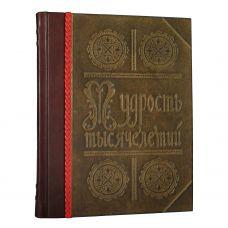Мудрость Тысячелетий. Энциклопедия