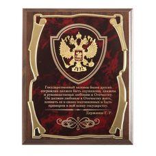 Панно подарочное Герб Государственный человек... Державин Г.Р.