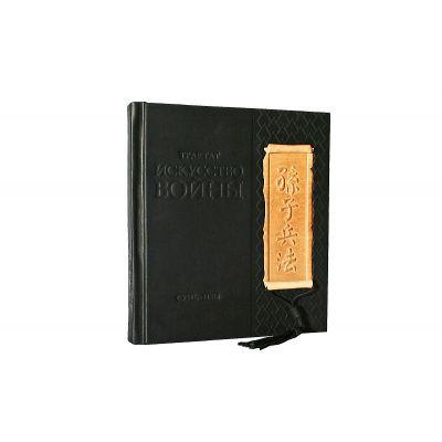 Купить Трактат «Искусство войны. Сунь-цзы» 497 (з) в Москве