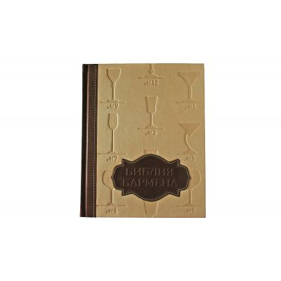 Купить «Библия Бармена» 496 (з) в Москве