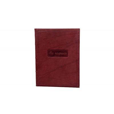 Купить Папка «На подпись» 011-07-04М в Москве