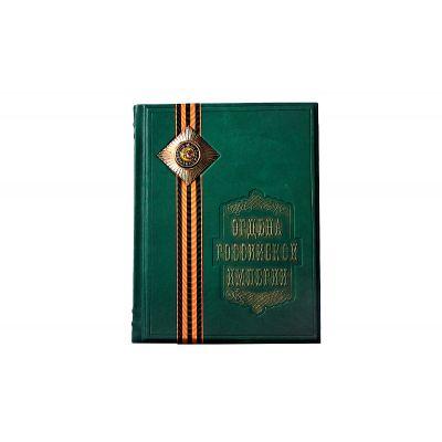 Купить «Ордена Российской Империи» 448 (з) в Москве