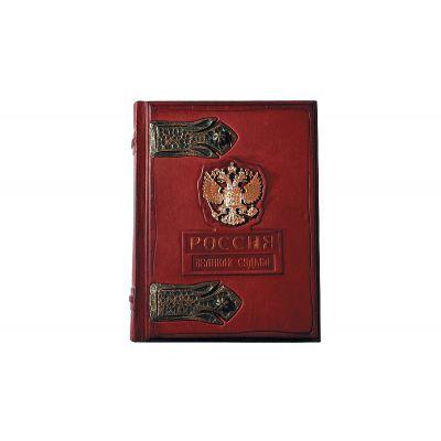 Купить «РОССИЯ - Великая Судьба» 445 (з) в Москве