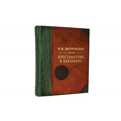 Купить «Преступление и наказание» Ф.М. Достоевский 507 (з) в Москве