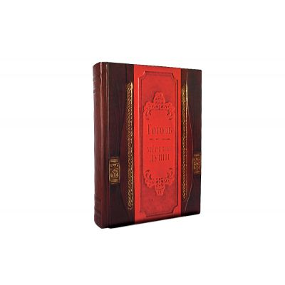 Купить «Мертвые души»  Н.В. Гоголь 480 (з) в Москве