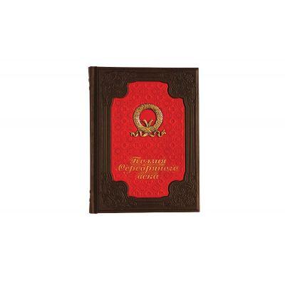Купить «Поэзия Серебряного Века» 551 (з) в Москве