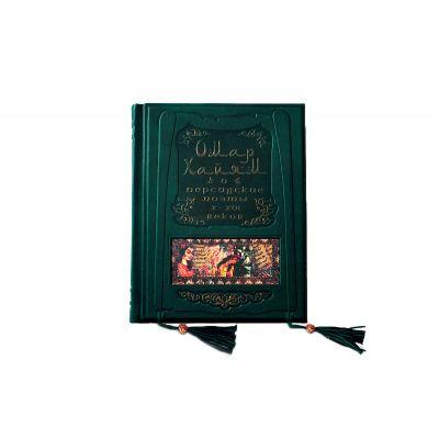 Купить «Омар Хайям и персидские поэты X-XVI веков» 439 (з) в Москве