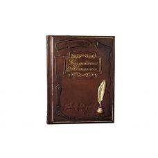 «Семейная летопись» с литьем 458 (л)