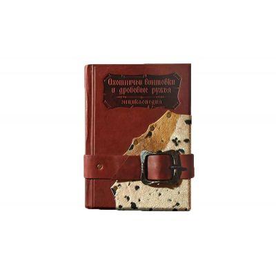 Купить «Охотничьи винтовки и дробовые ружья» 432 (зн) в Москве