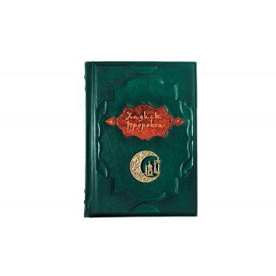 Купить «Хадисы Пророка» 044 (з) в Москве