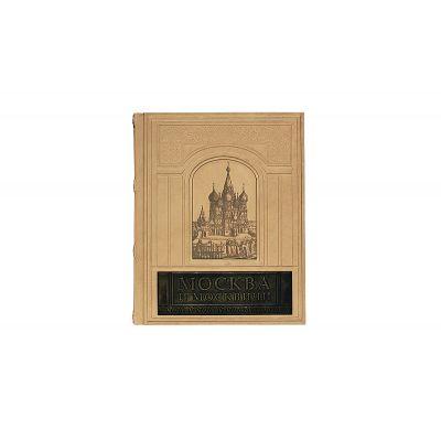 Купить «Москва и москвичи» В.А. Гиляровский 542(з) в Москве