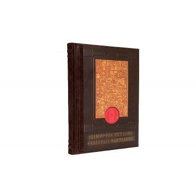 Купить «Всемирная история телесных наказаний» 511(з) в Москве