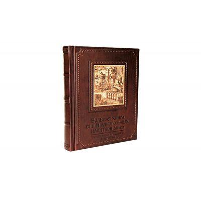 Купить «Большая книга вин и алкогольных напитков мира» 523 (з) в Москве