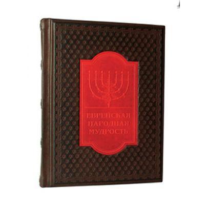 Купить «Еврейская народная мудрость» 051 (з) в Москве