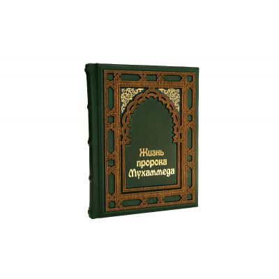 Купить «Жизнь пророка Мухаммеда» 060 (з) в Москве