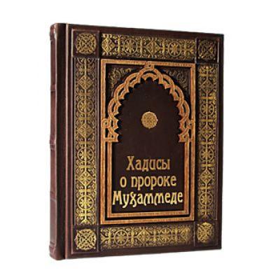 Купить «Хадисы пророка Мухаммеда» 061 (з) в Москве