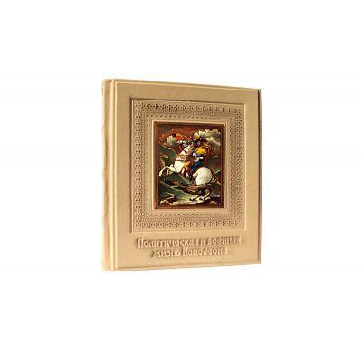 Купить «Политическая и военная жизнь Наполеона» 528 (з) в Москве