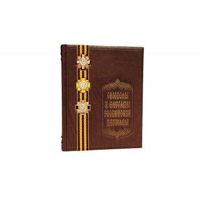 Купить «Символы и награды Российской Державы» 532 (з) в Москве
