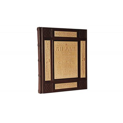 Купить «Иллюстрированный толковый словарь живого великорусского языка» 533 (з) в Москве