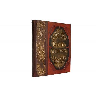 Купить «Книга Мудрости» 484 (з.) в Москве