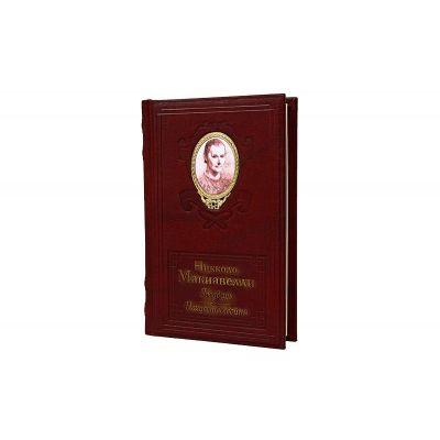 Купить Николо Макиавелли «Государь. Искусство войны» 552 (з.) в Москве
