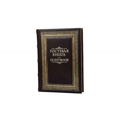 Купить Гостевая книга 530(з) в Москве