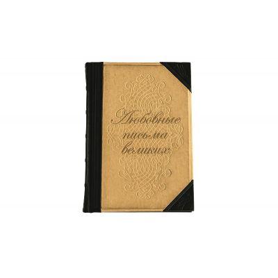 Купить «Любовные письма великих» 540 (з) в Москве