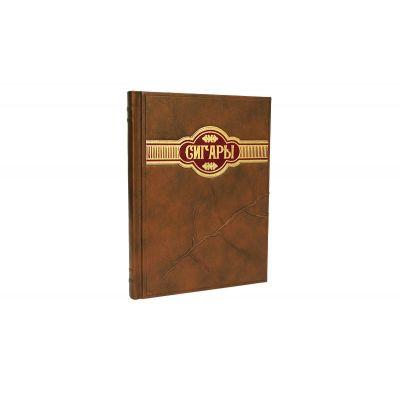 Купить «Сигары» 538 (з) в Москве